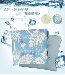 【巴芙洛】涼感座墊-43x43cm(2色可選)