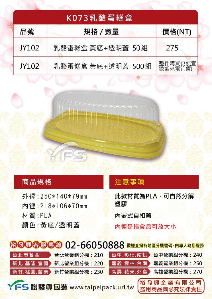 K073乳酪蛋糕盒(PLA) (起司蛋糕/乳酪蛋糕/彌月蛋糕/橢圓蛋糕盒)【裕發興包裝】JY102