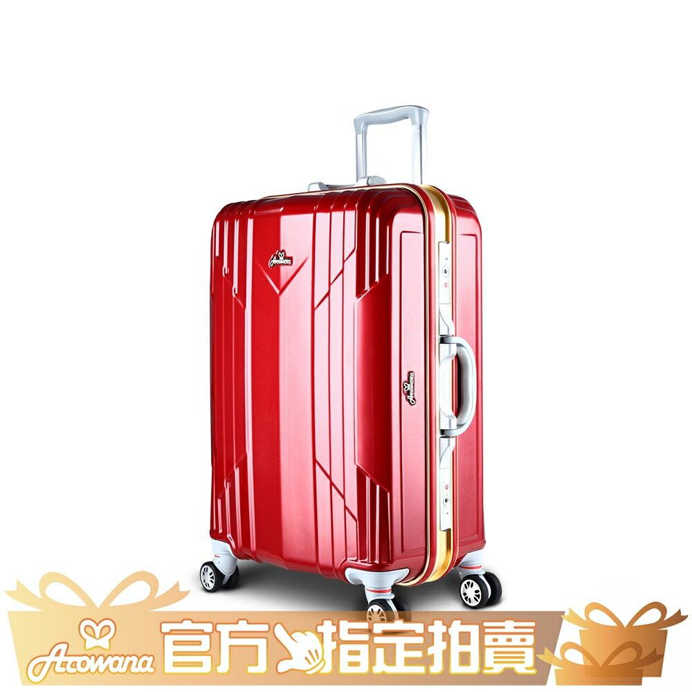 [限時下殺] Arowana 鋼鐵鋁框行李箱-25吋 新款特價(PC材質)