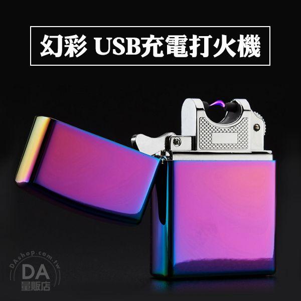 《DA量販店》電磁 脈衝 電弧 USB 充電式 打火機 顏色隨機(80-2652)
