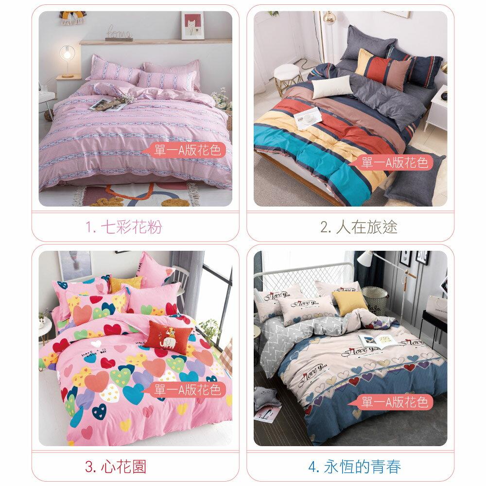 台灣製造-柔絲絨5尺標準雙人薄式床包涼被組-多款任選-夢棉屋