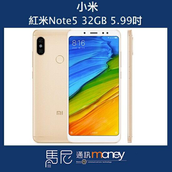 (贈玻璃貼+手機殼)Xiaomi 小米 紅米Note5 32GB/雙卡雙待/4000mAh電量/5.99吋螢幕【馬尼通訊】