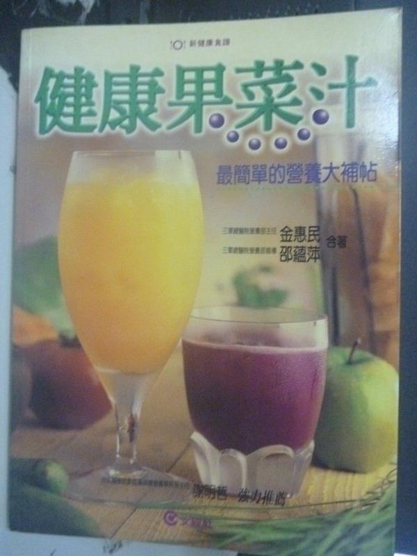【書寶二手書T8/養生_ZGO】健康果菜汁-最簡單的營養大補帖_金惠民