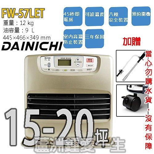贈電動加油槍+專用滑輪+加防塵套 日本DAINICHI自動溫控煤油暖氣機FW-57LET適用15-20坪