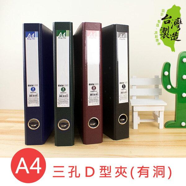 珠友文化:珠友DL-06213A413K三孔夾D型夾文件收納檔案資料夾空夾(有洞)