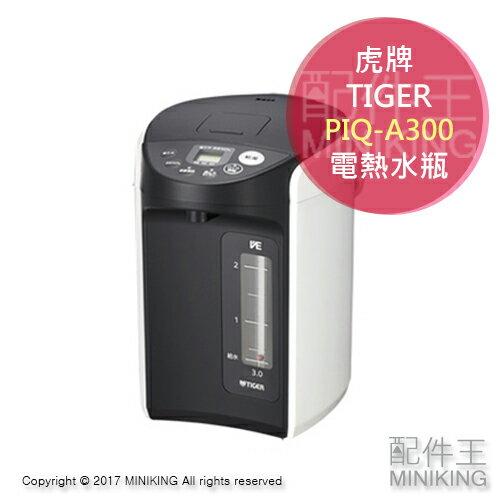 【配件王】日本代購 TIGER 虎牌 PIQ-A300 電熱水瓶 3公升 熱水壺 快速煮沸 防止空燒 快煮壺