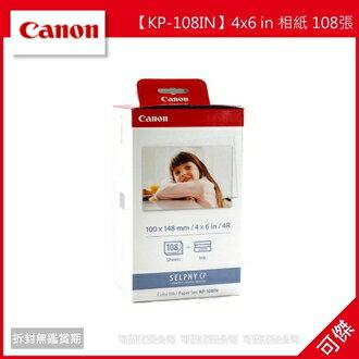 可傑 Canon SELPHY KP-108IN﹝4x6 相紙108張 CP800 CP900 CP910