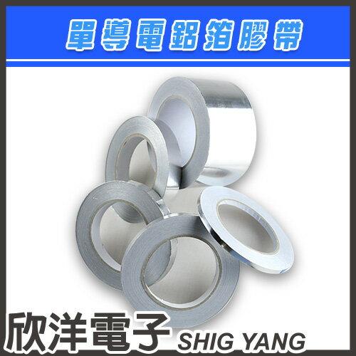 ※欣洋電子※10mm單導電鋁箔膠帶(0002-10)