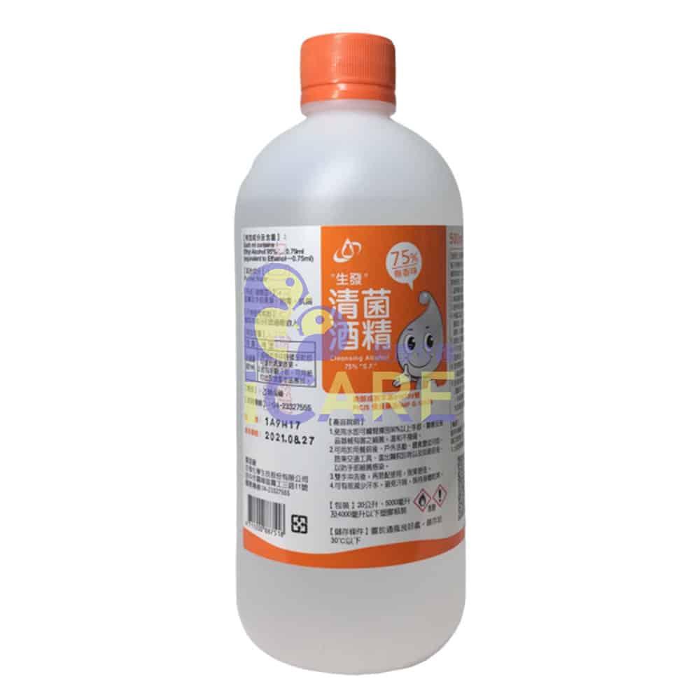 生發 清菌酒精 75% 500ml / 瓶+愛康介護+ 0