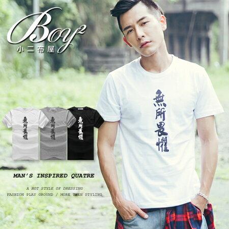 ☆BOY-2☆【NAA213】無所畏懼 潮流個性短袖T恤 0