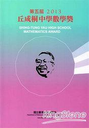第五屆丘成桐中學數學獎2013