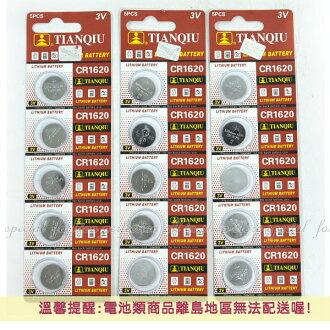 環保型鈕扣電池/水銀電池CR1620 汽車遙控器電池 3V(一卡5顆)~不拆售【GU305】◎123便利屋◎