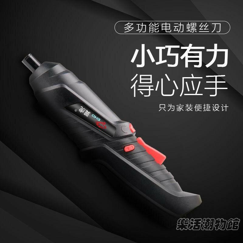 電動螺絲刀 翼虎電動起子 充電式多功能迷你家用電動螺絲批手電鑽1愛尚優品