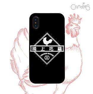 【Candies】Simple系列晚上吃雞(黑)-IPhoneX