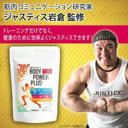 日本 純天然 Body Power Plus 水素珊瑚膠囊 24h至48h持續釋放氫、黃金比例礦物質、9種氨基酸及11種維生素