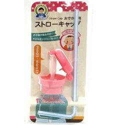 BO雜貨【SV8193】BABY 吸管蓋 寶特瓶吸管頭 保特瓶吸管組 兒童專用寶特瓶吸管蓋(附1支拋棄式吸管)