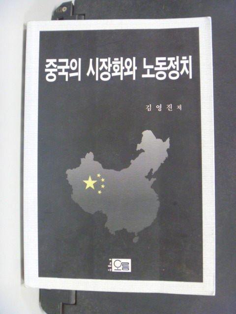 【書寶二手書T5/社會_IAH】中國的市場和勞動政治_韓文書_封面有地圖_金永鎮