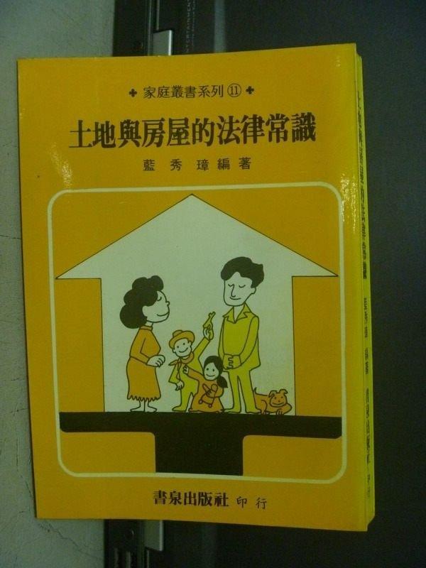 【書寶二手書T8/政治_OGK】土地與房屋的法律常識_藍秀璋_民72