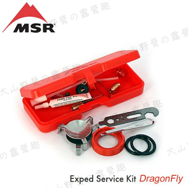 【露營趣】MSR11818DragonFly保養工具組維修工具組汽化爐登山爐高山爐攻頂爐