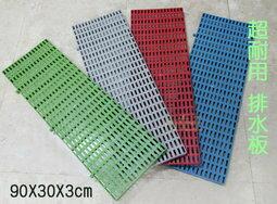 【尋寶趣】排水板 90*30*3cm 塑膠地墊 棧板 止滑板 防滑板 乾溼分離 踏墊 DBP-903003
