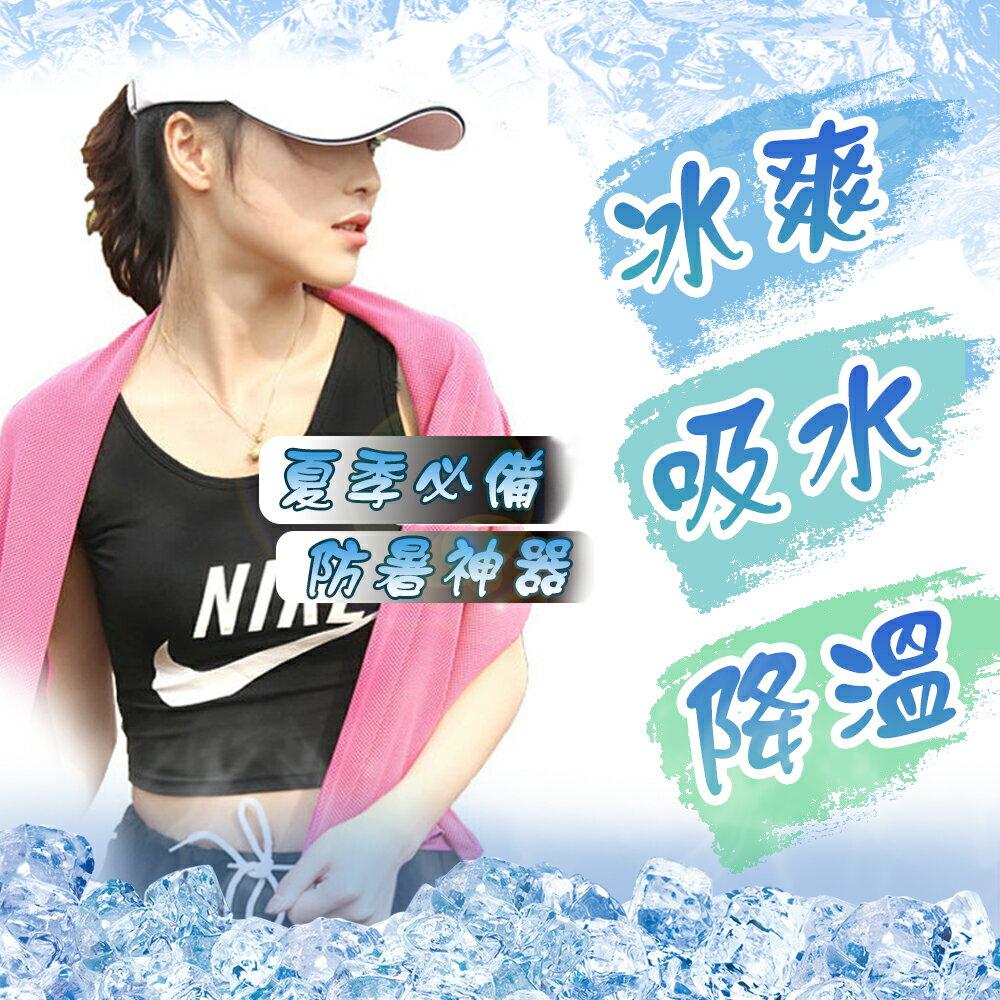 小玩子 RK-1 酷炫冰涼巾 100%冰涼紗 消暑 速冷 毛巾 清涼 RK-8018