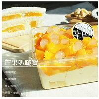 【栗卡朵洋菓子工坊】芒果叭啵寶盒 600G 季節限定~至8月31日止-渼物市集-美食甜點推薦