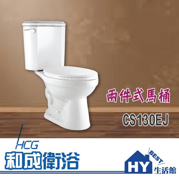 HCG 和成 CS130EJ 兩件式馬桶 -《HY生活館》水電材料專賣店