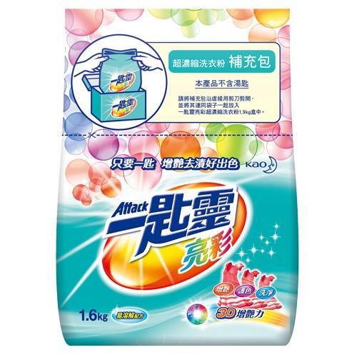 一匙靈亮彩超濃縮洗衣粉補充包1.6kg【愛買】 - 限時優惠好康折扣