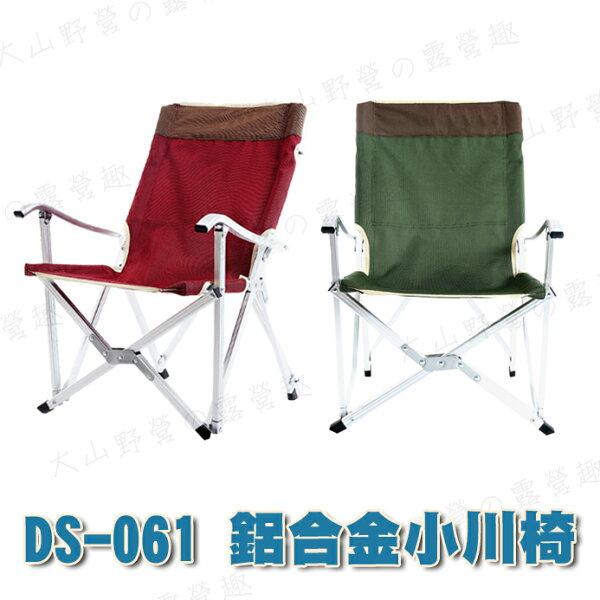 露營趣:【露營趣】中和安坑DS-061輕便型鋁合金小川椅折疊椅摺疊椅折合椅休閒椅野餐椅露營椅