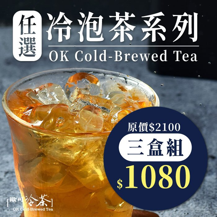《歐可冷泡茶》任選三盒狂殺$1080!四季春青茶、鮮綠茶、蜜香紅茶、烏龍茶、阿薩姆紅茶、紅玉紅茶口味任選 0