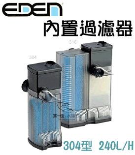 [第一佳水族寵物]義大利伊登EDEN[304迷你型(240LH)]內置過濾器沉水馬達(含濾杯.濾材)免運