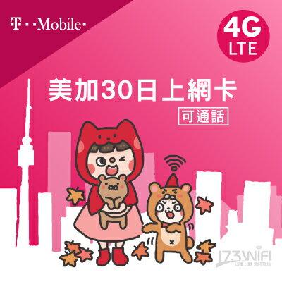 美加 T-mobile 30日上網電話卡