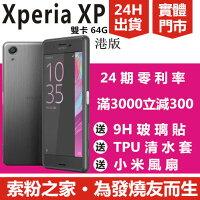 SONY 索尼推薦到港版【保固1年 雙十一特價】Sony Xperia X Performance F8132雙卡 64GB 四種顏色/玫瑰金【加送鋼化貼+專用保護套】