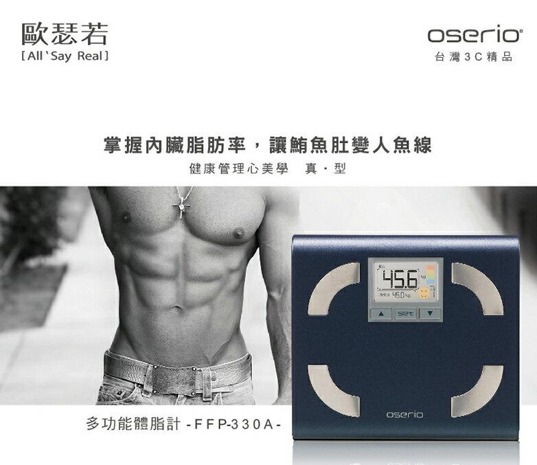 長輩最愛【oserio歐瑟若】內臟脂肪機 多功能中文體脂計 FFP-330A (深海藍)