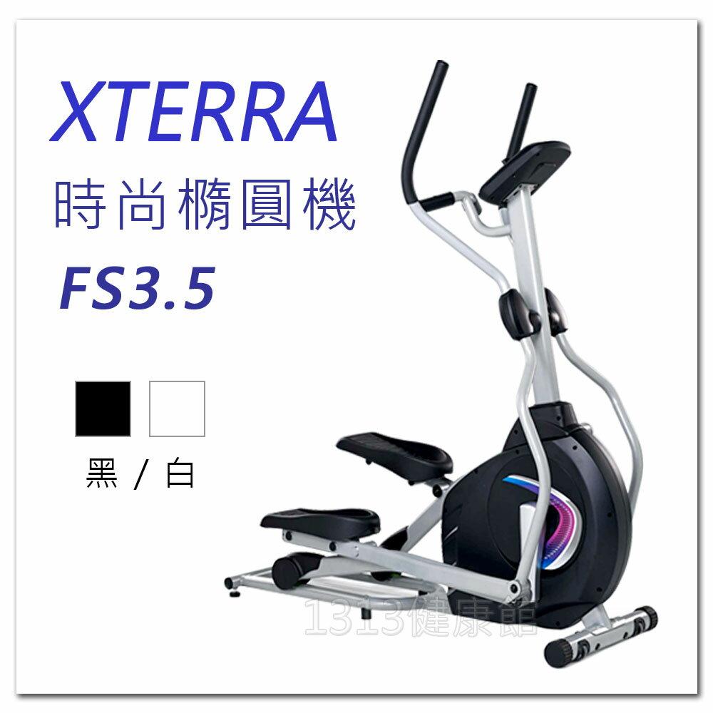 【1313健康館】XTERRA 時尚橢圓機 FS3.5(進階款) (黑/白)交叉訓練機/滑步機 專人到府安裝
