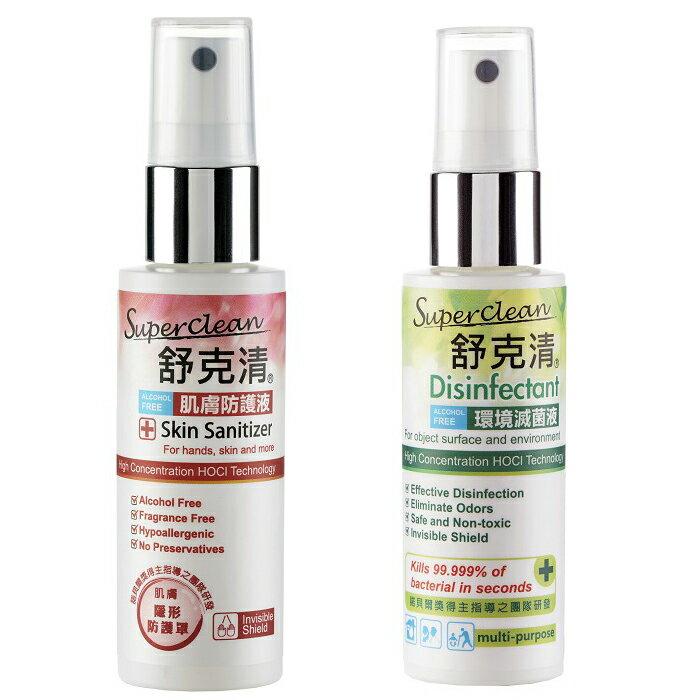 Sclean舒克清 - 肌膚防護液 可攜瓶 50ml + 環保滅菌液 可攜瓶 50ml 超值組 - 限時優惠好康折扣