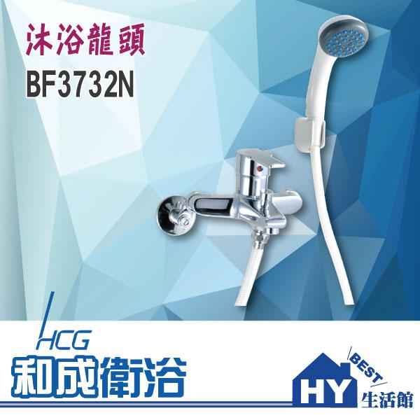 HCG 和成 BF3732N 沐浴 冷熱混合龍頭/含蓮蓬頭花灑 -《HY生活館》水電材料專賣店