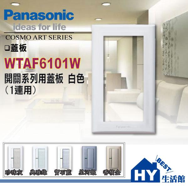 國際牌COSMO系列WTAF6101W開關用蓋板(1連用) - 《HY生活館》