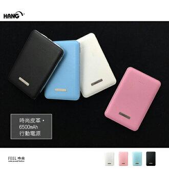 HANG 時尚皮革紋 X1 6500 mAh 行動電源 1.8A USB 仿皮革 手機 移動電源 雙USB輸出 三星Samsung J5 J7 E7 A8 NOTE 5 NOTE 4 A7 S6 Ed..