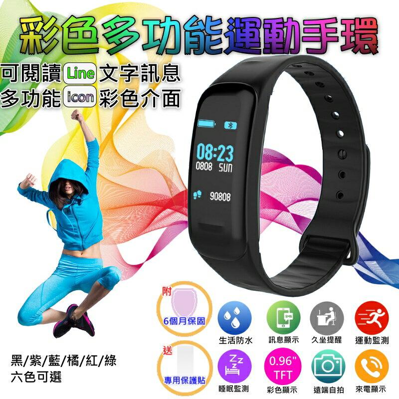 tela心率偵測血壓智慧手環 血氧 智能手環 智慧手錶 運動手錶 支援 Line內容顯示及來電顯示 比小米手環好用