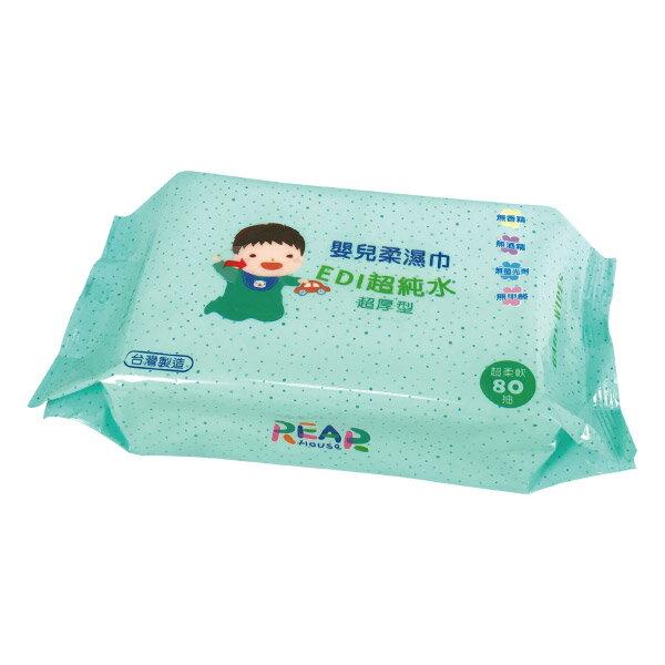 REAR 麗兒采家 EDI超純水嬰兒柔濕巾/濕紙巾 80抽