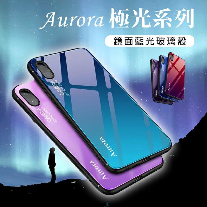 【Aurora極光系列】 iPhone 7/8 Plus/X/XS MAX/XR 9H鋼化玻璃藍光漸層鏡面手機殻  漸變  防摔 軟邊 鋼化玻璃 手機殼 保護套 保護殼 手機套 全包覆/TIS購物館