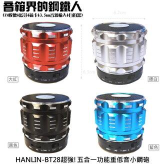 【風雅小舖】【HANLIN-BT28】正版-五合一功能重低音小鋼砲-音箱界鋼鐵人(FM收聽+藍芽+插卡+音源輸入+自拍器)