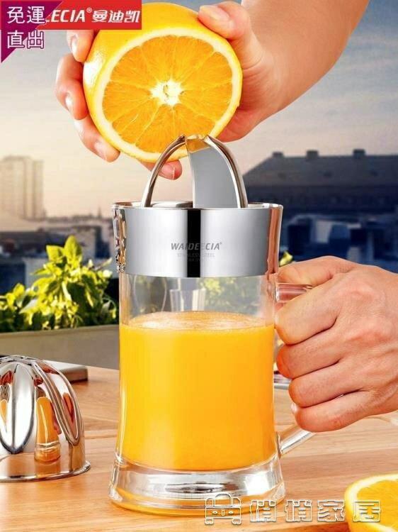 手動榨汁器 手動榨汁機家用水果小型橙子榨汁器榨汁杯便攜式檸檬橙子石榴榨汁 交換禮物 雙十二購物節