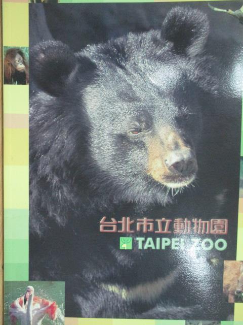 【書寶二手書T1/動植物_YJR】台北市立動物園_民87