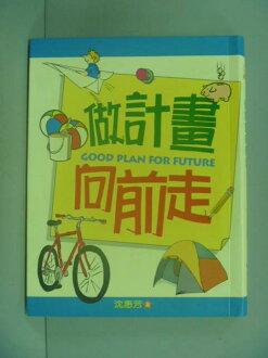 【書寶二手書T1/少年童書_IMN】做計劃向前走_沈惠芳