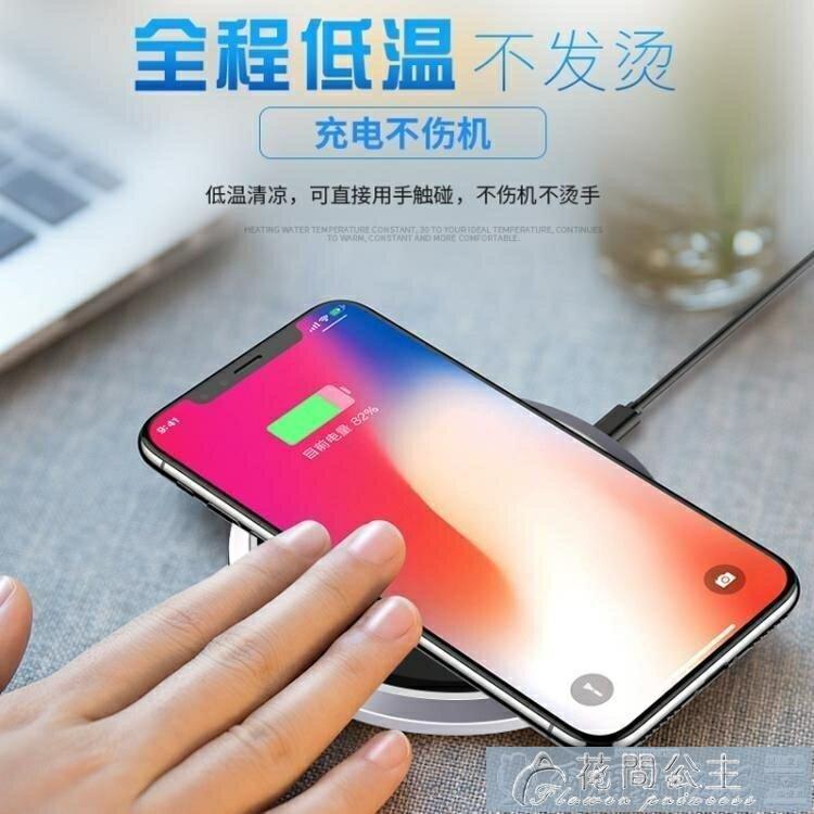 無線充電器 iPhoneXs無線充電器蘋果8Plus手機快充11pro max安卓通