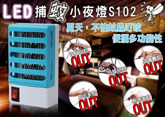 LED捕蚊小夜燈 捕蚊燈 滅蚊高手 預防登革熱
