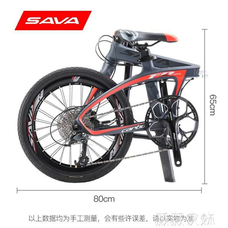 自行車 SAVA薩瓦碳纖維折疊車自行車22速禧瑪諾變速雙碟剎成人單車超輕Z1 MKS