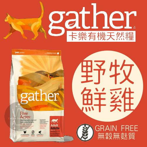 gather卡樂〔有機牧野鮮雞配方,成貓糧,4磅〕